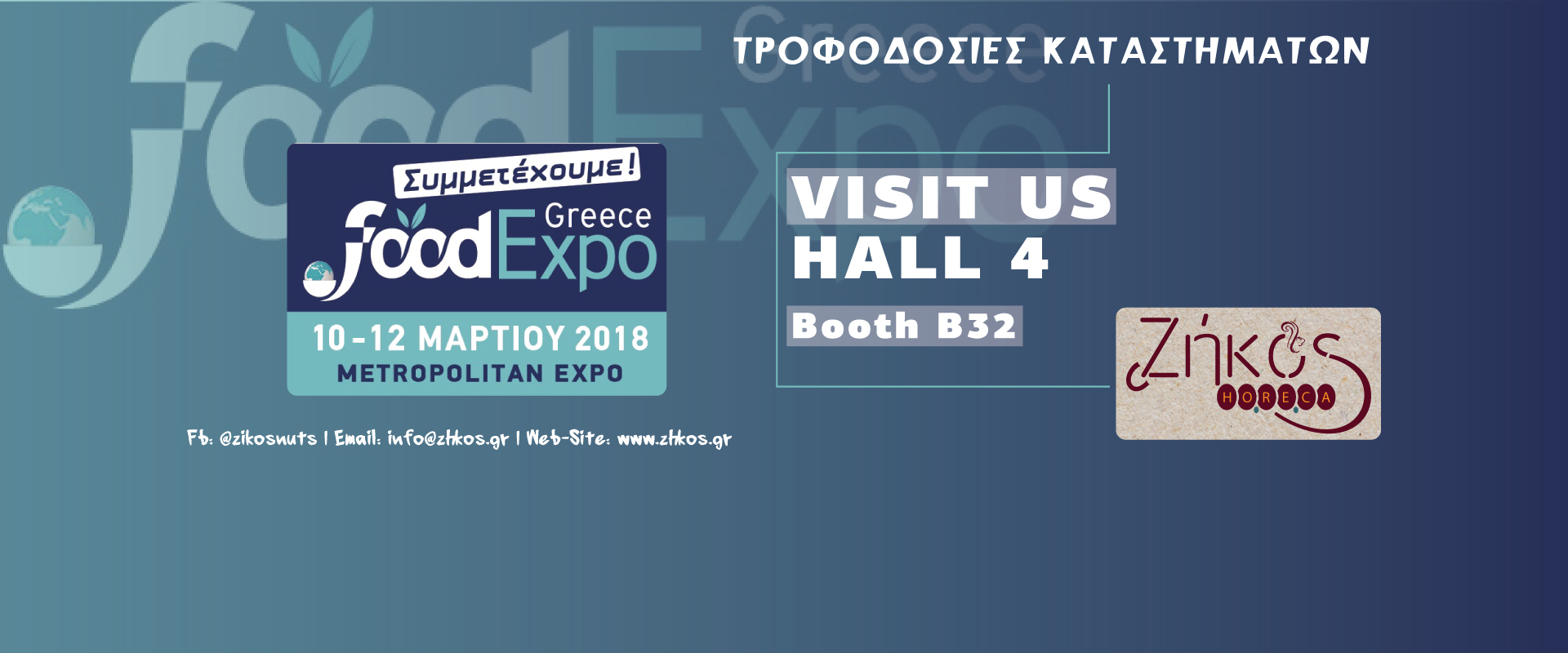 ΖΗΚΟΣ HORECA – FOOD EXPO 2018